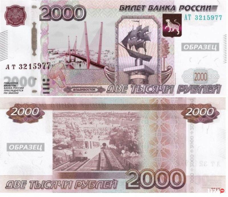 Дизайн купюр 2000 и 200 рублей