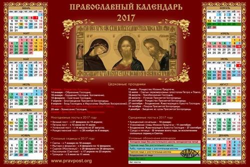 познакомиться девушкой 5 ноября какой праздник православный кабеля изоляцией сшитого