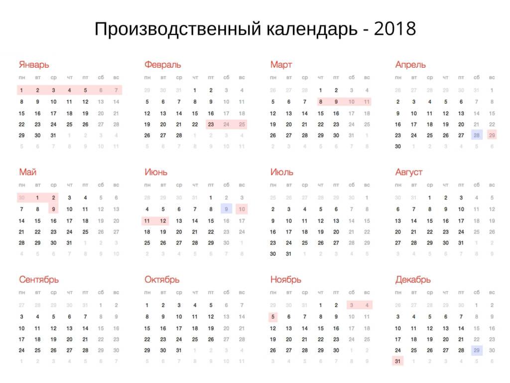ПРОИЗВОДСТВЕННЫЙ КАЛЕНДАРЬ 2018 JPEG СКАЧАТЬ БЕСПЛАТНО