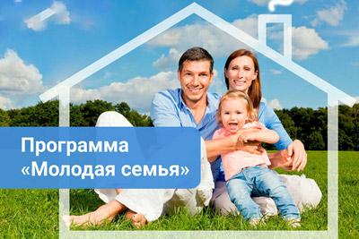 программа молодая семья 2019 условия официальный сайт