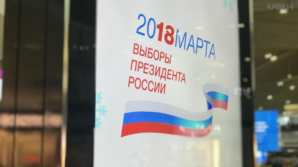 выборы в россии букмекерская контора