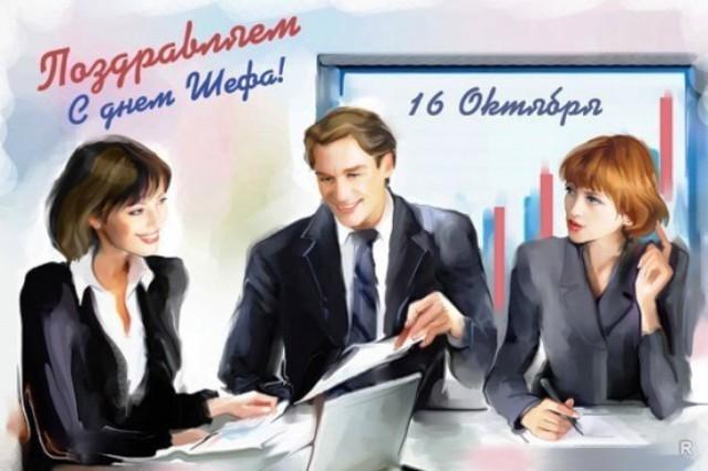 День Шефа 16 октября: прикольные поздравления в стихах и прозе на открытках