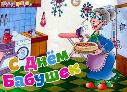28 октября особый праздник – День бабушек и дедушек