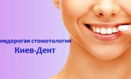 Недорогая стоматология - Киев-Дент