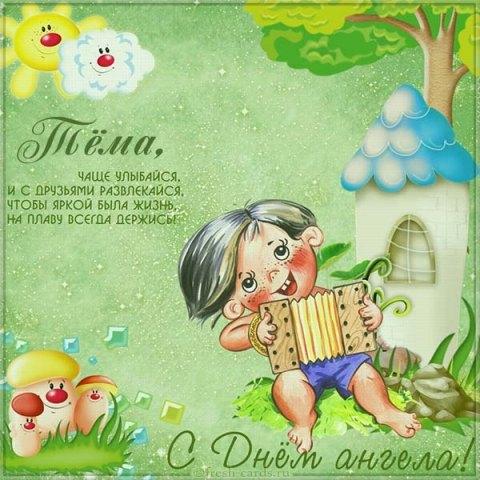открытка для Артема