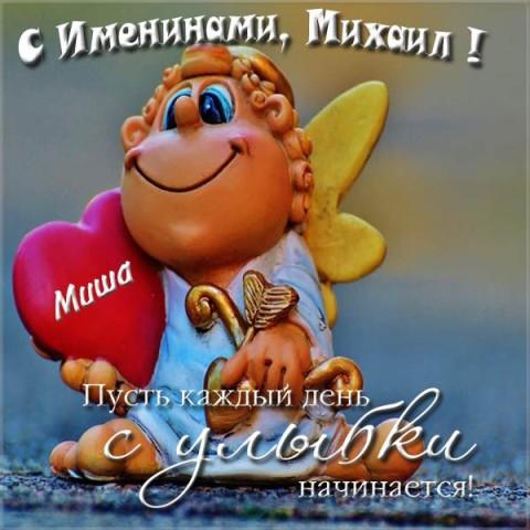 С Днем ангела Михаила 2020