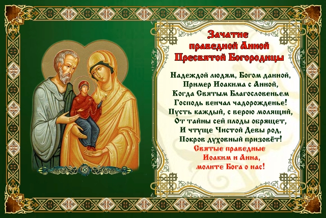 молитва праведной Анне
