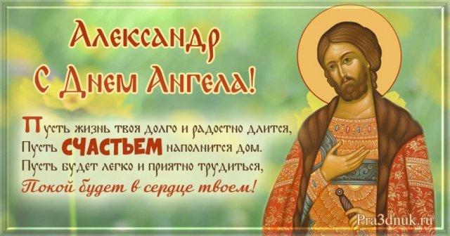 Св. князь Невский