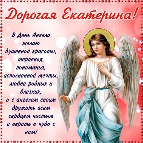 День Ангела Кати