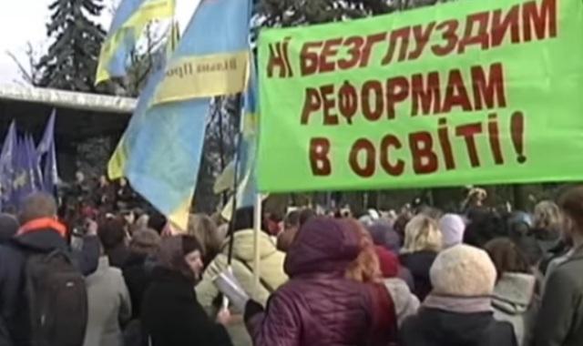 учительские протесты