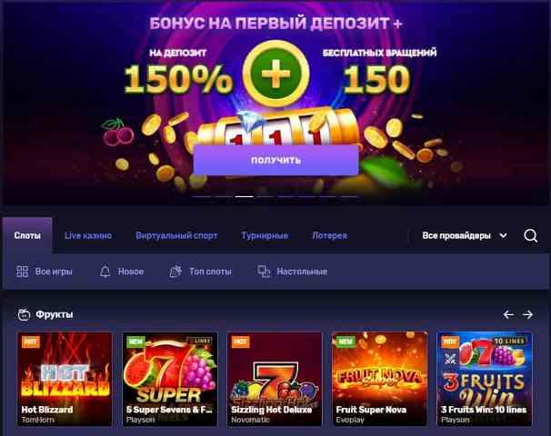 джекпот first casino