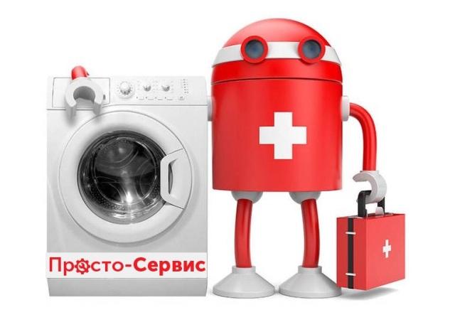 ремонт бытовой технике в Киеве