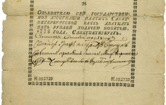 первые деньги России