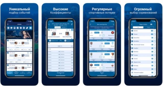 приложение букмекера на смартфон